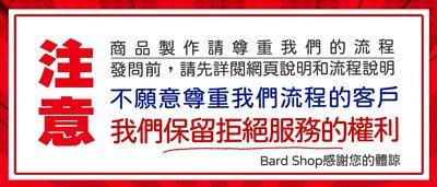 Bardshop客製化流程