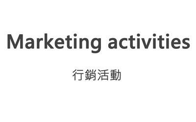 Marketing,行銷活動