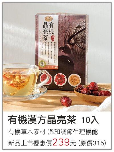 有機漢方晶亮茶