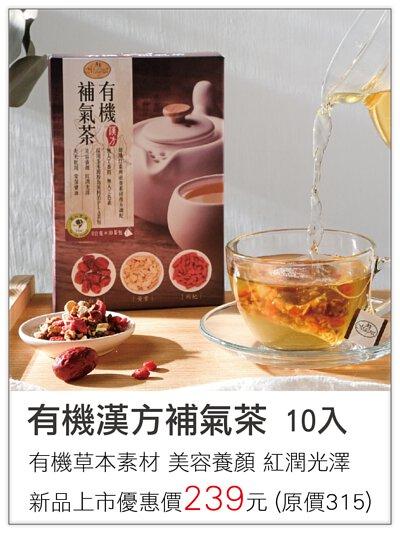 有機漢方補氣茶