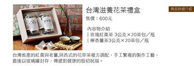 台灣滋養茶禮盒
