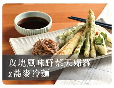 玫瑰風味野菜天婦羅X蕎麥冷麵