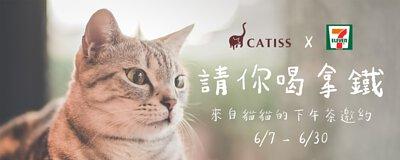 catiss 貓掌護唇膏 請你喝拿鐵
