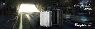 GripMaster 2066 閃電輕騎士 雙把手拉鍊式行李箱