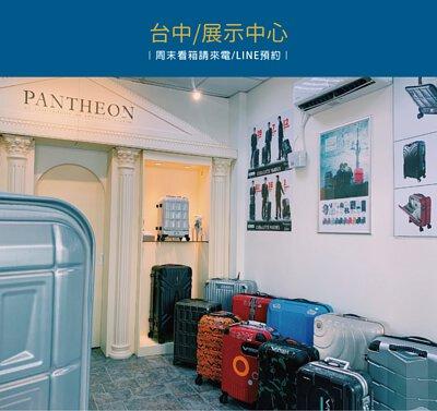 Pantheon Plaza 台中展示中心
