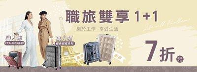 職旅雙享1+1組合 行李箱