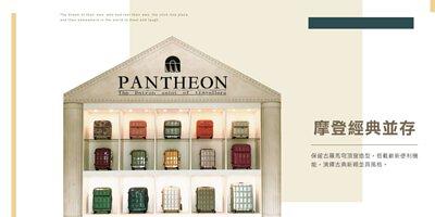 古羅馬穹頂窗造型,打造摩登與經典並存的行李箱造型