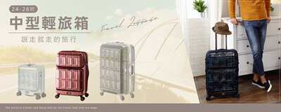 PANTHEON中型行李箱 24-26吋