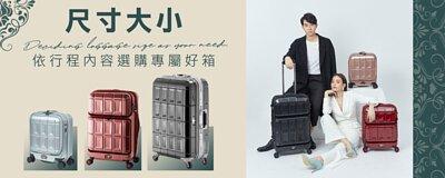 PANTHEON行李箱 尺寸大小分類