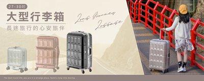 PANTHEON大型行李箱 27吋以上