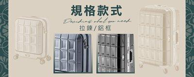 PANTHEON行李箱 規格款式分類