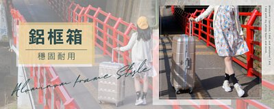 PANTHEON行李箱 鋁框行李箱