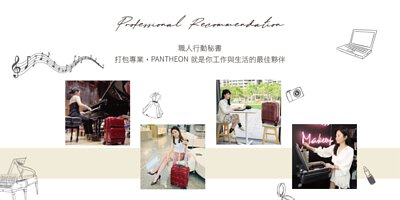 PANTHEON行李箱 各大部落客、youtuber、商務職人推薦