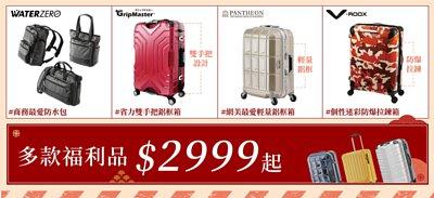 Pantheon Plaza 精品行李箱特賣會 推薦購買清單