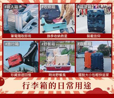 行李箱日常使用方式