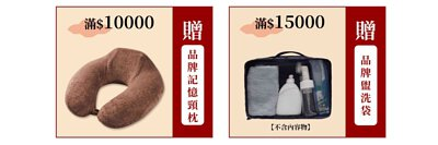特賣會滿額贈禮─頸枕、盥洗袋