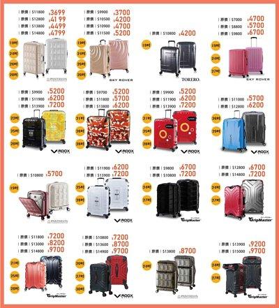Pantheon Plaza 精品行李箱特賣會 線上購買價格一覽表
