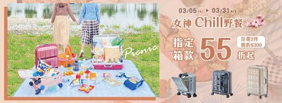 PANTHEON潘希恩 3月活動 女神Chill野餐 指定箱款55折起,2件再折$300
