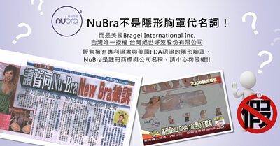 nubra,nubra絕世好波,隱形胸罩,隱形內衣,女性,隱形,內衣,正牌nubra,正貨,好品質