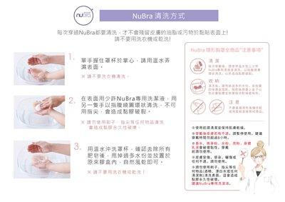 nubra,nubra絕世好波,隱形胸罩,隱形內衣,內衣,攻略,隱形攻略,nubra洗,nubra怎麼洗,注意事項,怎麼洗nubra,清洗,洗內衣,保存nubra,保養