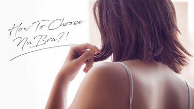 nubra,nubra絕世好波,隱形胸罩,隱形內衣,美胸,女性,隱形,豐胸,舒適,內衣,性感,女生必備,激升,攻略,隱形攻略,nubra怎麼挑,nubra怎麼選,注意事項,怎麼穿nubra