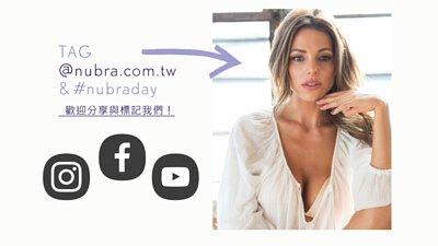 nubra,nubra絕世好波,隱形胸罩,隱形內衣,美胸,女性,隱形,豐胸,舒適,內衣,性感,女生必備,激升,推薦,絕世好波,nunra分享