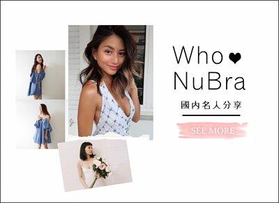 nu9,NuBra名人分享推薦