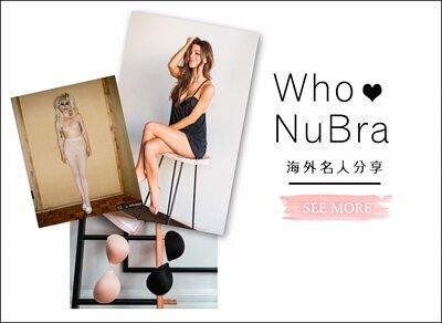 NuBra隱形內衣海外名人分享推薦