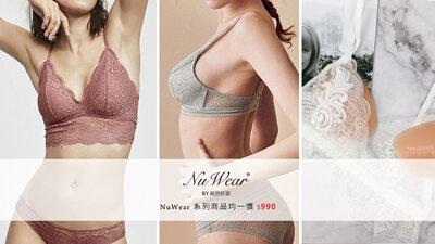 nubra,nuwear,nubar,newbra,絕世好波,隱形內衣,隱形胸罩,內衣,好品質,平價,性感,舒適,優惠,bralette,歐美,無鋼圈,內睡衣,女性,lingerie