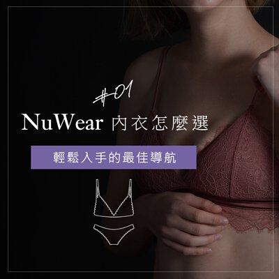 nu9,nubra,絕世好波,內衣,bra,lingerie,懶人包,內衣攻略,導航,入手,知識,小教室,nu,攻略,疑問