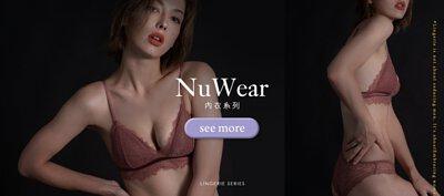 nubra,nu9,絕世好波,內衣,歐美款,法式內衣,lingerie,bra,sexy,無鋼圈,薄墊款,舒適,性感,nuwear
