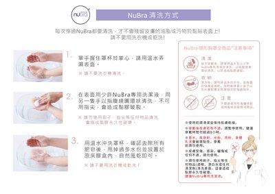 nubra隱形內衣清洗方式