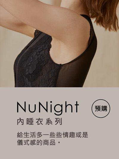 nu9絕世好波,nunight性感內睡衣