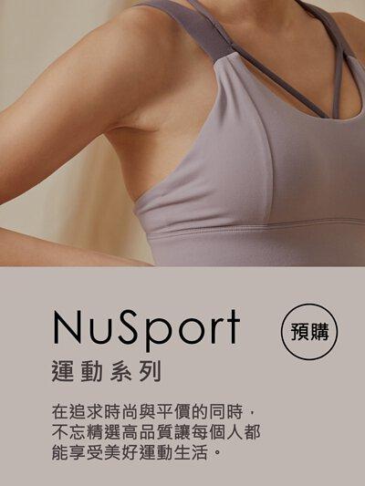nu9絕世好波,nusport運動系列,運動內衣,運動褲