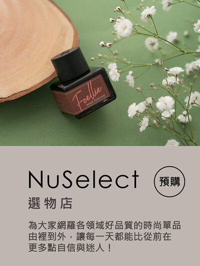 nu9絕世好波,nuselect選物店