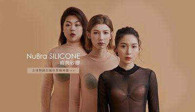 絕世好波nu9內衣,nubra隱形胸罩,隱形內衣