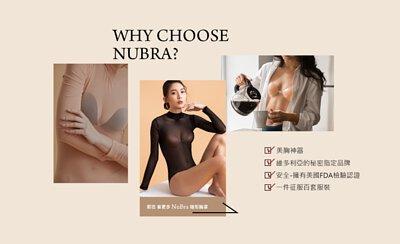 NuBra,隱形內衣,怎麼選