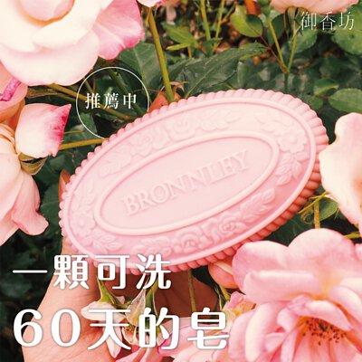 御香坊,雕花皂,BRONNLEY玫瑰,晚玉香,薰衣草