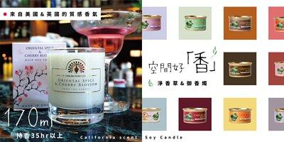 空間香氛,香氛蠟燭,淨香草,THE ENGLSIH SOAP,California Scents