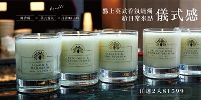 THE ENGLISH SOAP香氛蠟燭,御香燭