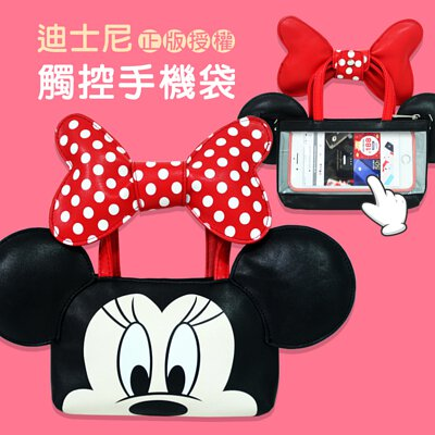 迪士尼正版授權 耳朵造型觸控手機包手機袋肩背包