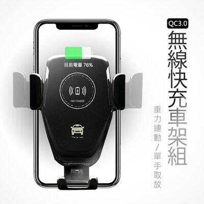 QC3.0閃電無線快充車架組