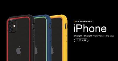犀牛盾iPhone12/11/X/8/7系列手機殼在這裡選購
