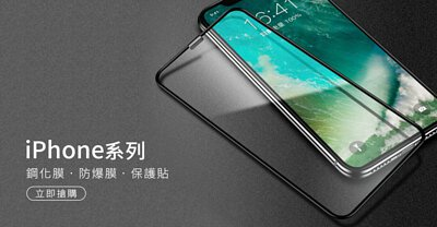 iPhone全系列型號的保護貼、鋼化膜選購