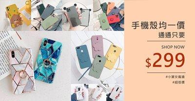 手機殼均1價299