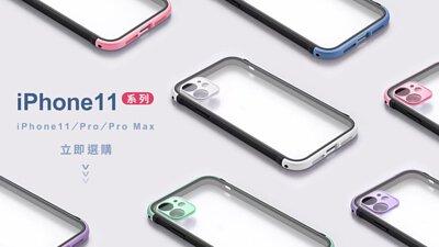 iPhone11系列手機殼配件選購
