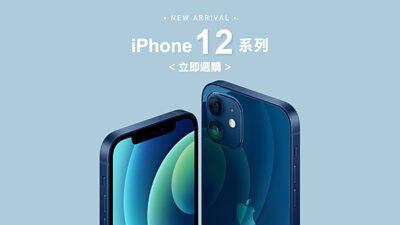 iPhone12系列手機殼配件選購