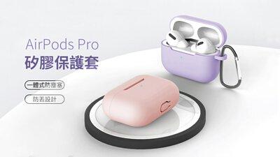 Airpods Pro 質感純色防丟扣無線藍芽耳機矽膠保護套收納盒(八色)【CEAR17】