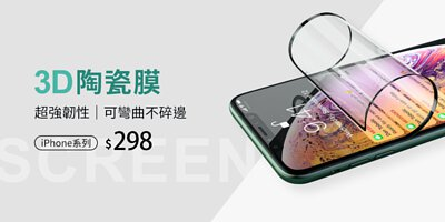 iPhone 12/12 Pro/12 Mini/12 Pro Max/SE/11/11 Pro/11 Pro Max/X系列 3D高清陶瓷軟式手機鋼化玻璃保護貼【CSPT90】