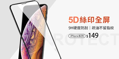 iPhone 12/12 Pro/12 Mini/12 Pro Max/SE/11/11 Pro/11 Pro Max/X系列 5D絲印全屏耐刮玻璃保護貼鋼化膜【CSPT96】